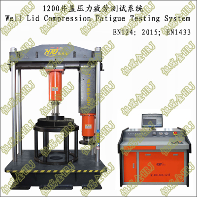 WCFT1200井盖压力疲劳测试系统Well Lid Compression Fatigue Testing System