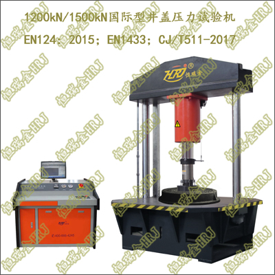 WCT1200kN1500kN国际型井盖压力试验机International Type Well Lid Compression Tester