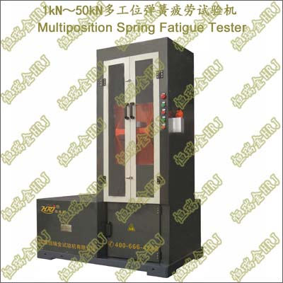 1kN~50kN多工位弹簧疲劳试验机Multiposition Spring Fatigue Tester
