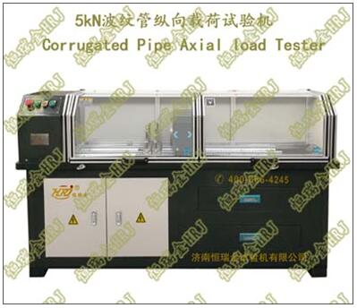5kN波纹管纵向载荷试验机Corrugated Pipe Axial load Tester