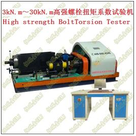 3kN.m~30kN.m高强螺栓扭矩系数试验机High Strength Bolts Torque Coefficient Tester