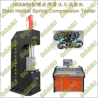 100kN钢制螺旋弹簧压力试验机Steel Helical Spring Compression Tester