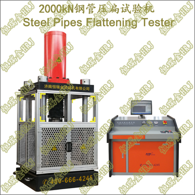 2000kN钢管压扁试验机Steel Pipes Flattening Tester