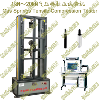 1kN~20kN气压棒拉压试验机Gas Springs Tensile Compression Tester