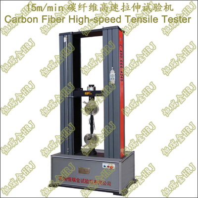 15m/min碳纤维高速拉伸试验机Carbon fiber High-speed Tensile Tester