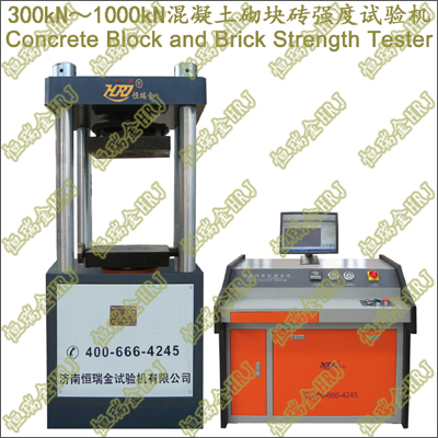 YAW-G300kN~1000kN混凝土砌块砖强度试验机Concrete Block and Brick Strength Tester