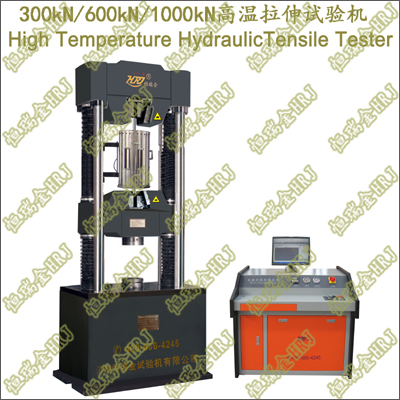 300kN600kN1000kN高温拉伸试验机High Temperature Hydraulic Tensile Tester