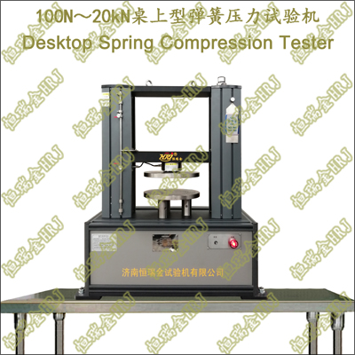 100N~20kN桌上型弹簧压力试验机Desktop Spring Compression Tester