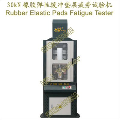 30kN橡胶弹性缓冲垫层疲劳试验机Rubber Elastic Pads Fatigue Tester