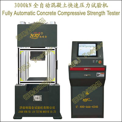 YAW-E3000kN全自动混凝土快速压力试验机Fully Automatic Concrete Compressive Strength Tester